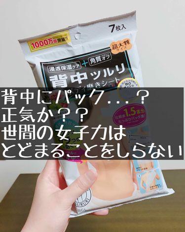 ボディ磨きシート/ツルリ/その他ボディケアを使ったクチコミ(1枚目)