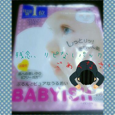 maikoさんの「コーセーBABYISH<シートマスク・パック>」を含むクチコミ