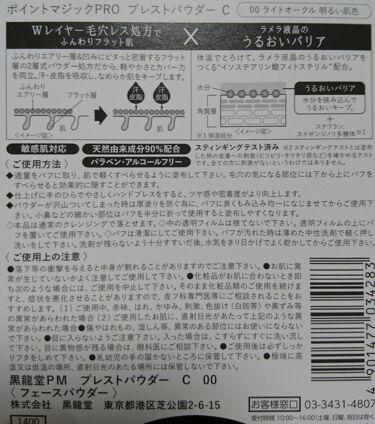 プレストパウダー C/ポイントマジックPRO/プレストパウダーを使ったクチコミ(4枚目)