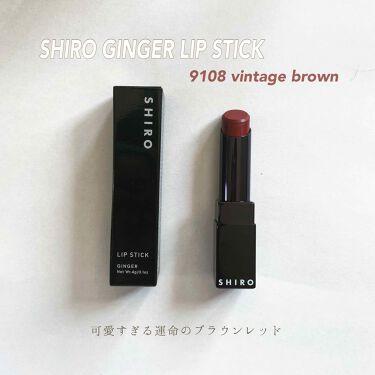 ジンジャーリップスティック/SHIRO/口紅を使ったクチコミ(1枚目)