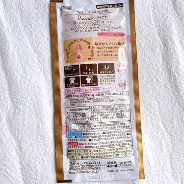 アロマリッチ ダイアナ/ソフラン/香り付き柔軟剤・洗濯洗剤を使ったクチコミ(5枚目)