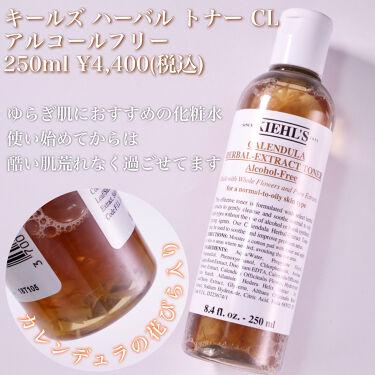 キールズ ハーバル トナー CL アルコールフリー/Kiehl's/化粧水を使ったクチコミ(2枚目)