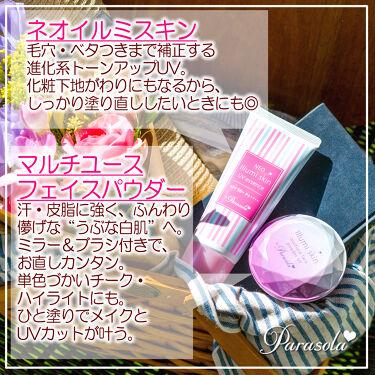 パラソーラ ネオイルミスキン UV エッセンス PK 【ネオイルミ ピンク】/パラソーラ/日焼け止め(ボディ用)を使ったクチコミ(2枚目)