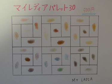 マイレディアパレット30/その他/パウダーアイシャドウを使ったクチコミ(2枚目)