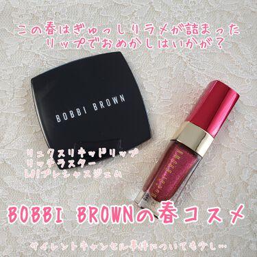 リュクス リキッド リップ リッチ ラスター/BOBBI BROWN/口紅を使ったクチコミ(1枚目)