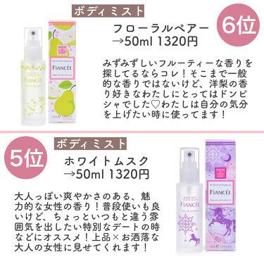 ボディミスト ピュアシャンプーの香り/フィアンセ/香水(レディース)を使ったクチコミ(4枚目)