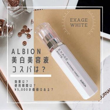 エクサージュホワイト ホワイトニング ターゲット/ALBION/美容液を使ったクチコミ(1枚目)