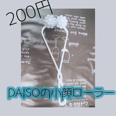 小顔ローラー/DAISO/ボディ・バスグッズを使ったクチコミ(2枚目)