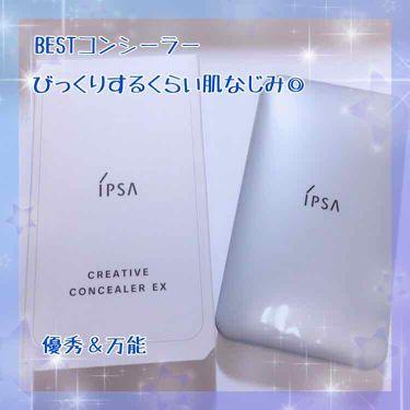 クリエイティブコンシーラー EX/IPSA/コンシーラーを使ったクチコミ(1枚目)