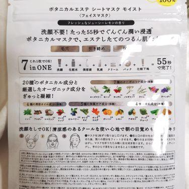 ボタニカルエステシートマスク/ステラシード/シートマスク・パックを使ったクチコミ(3枚目)