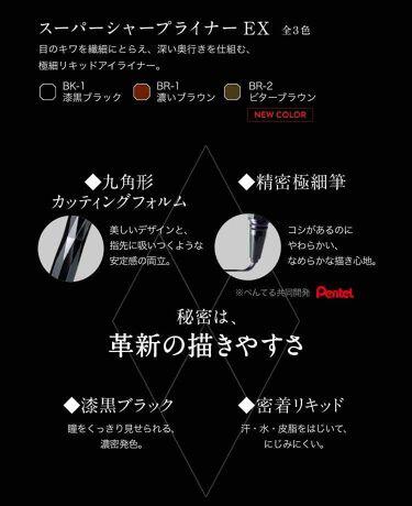 スーパーシャープライナーEX/KATE/リキッドアイライナーを使ったクチコミ(3枚目)