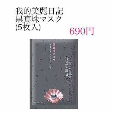 パスタさんの「我的美麗日記(私のきれい日記)黒真珠マスク(旧)<シートマスク・パック>」を含むクチコミ