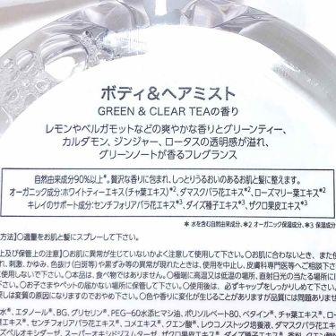Afternoon tea natural tea care ボディ&ヘアミスト GREEN & CLEAR TEAの香り/アフタヌーンティー/香水(レディース)を使ったクチコミ(3枚目)