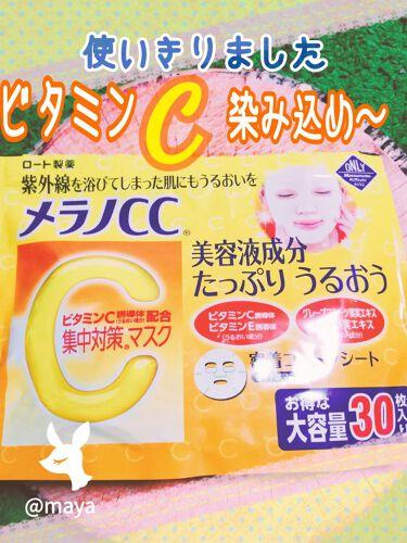 集中対策 マスク(大容量20枚入り)/メンソレータム メラノCC/シートマスク・パックを使ったクチコミ(1枚目)