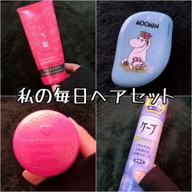 Koharuさんの「マトメージュまとめ髪スティック  レギュラー<ヘアワックス・クリーム>」を含むクチコミ