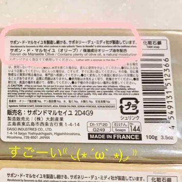 DAISO マルセイユソープ/DAISO/洗顔石鹸を使ったクチコミ(3枚目)
