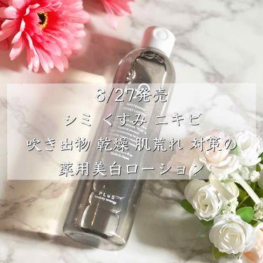 ホワイトニング モイストローション/プリュ/化粧水を使ったクチコミ(1枚目)