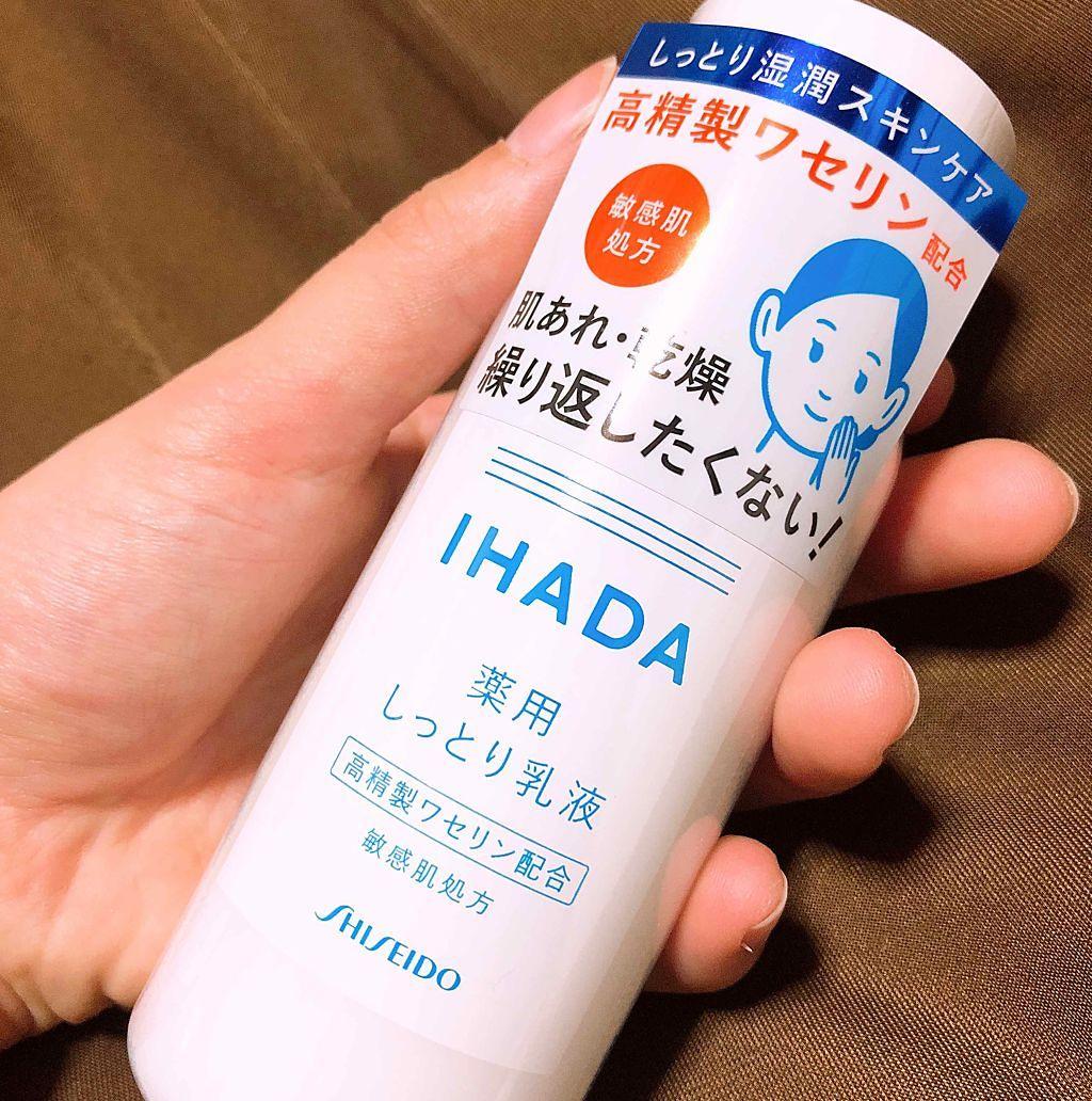 イハダ 薬用しっとり乳液