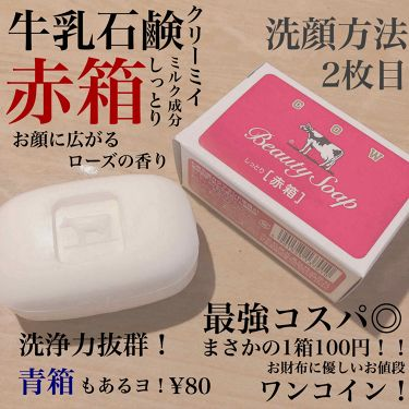 ぺんそーさんの「カウブランドカウブランド 赤箱 (しっとり)<ボディ石鹸>」を含むクチコミ