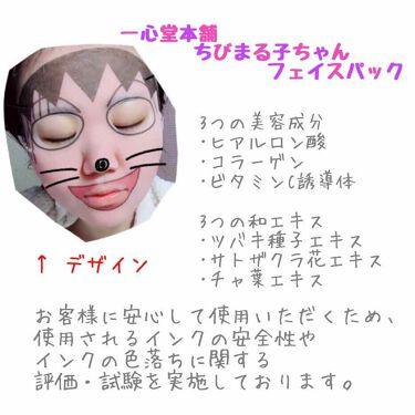 フェイスパック/一心堂本舗/シートマスク・パックを使ったクチコミ(2枚目)