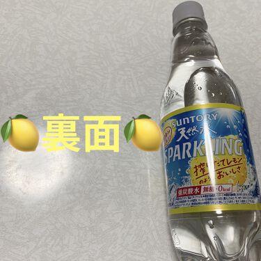 南アルプス天然水スパークリング レモン/サントリー/ドリンクを使ったクチコミ(2枚目)