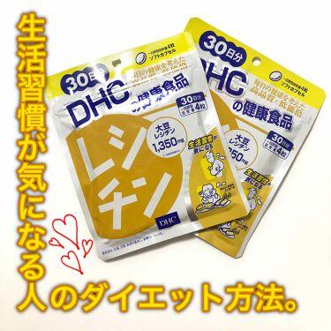 レシチン/DHC/健康サプリメントを使ったクチコミ(1枚目)