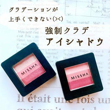 平野さんの「MISSHA(ミシャ)トリプルシャドウ<パウダーアイシャドウ>」を含むクチコミ