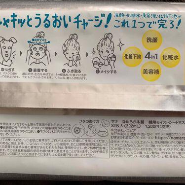 朝用モイストシートマスク/なめらか本舗/シートマスク・パックを使ったクチコミ(2枚目)