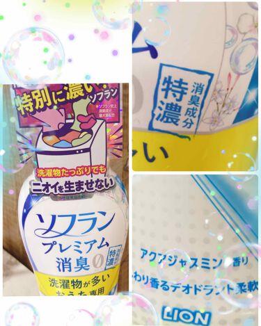 プレミアム消臭 フルーティグリーンアロマの香り/ソフラン/柔軟剤を使ったクチコミ(1枚目)