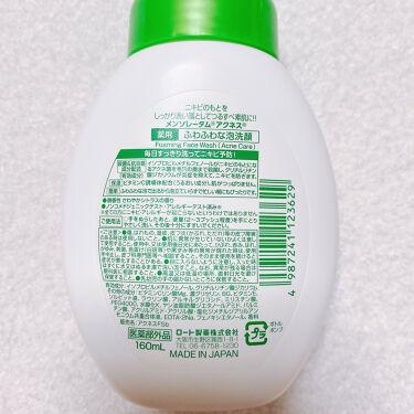 薬用ふわふわな泡洗顔/メンソレータム アクネス/泡洗顔を使ったクチコミ(4枚目)