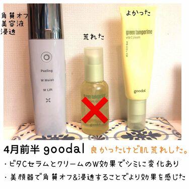 グーダルVセラム(goodal GREEN TANGERINE V DARK SPOT SERUM PLUS)/goodal/美容液を使ったクチコミ(2枚目)