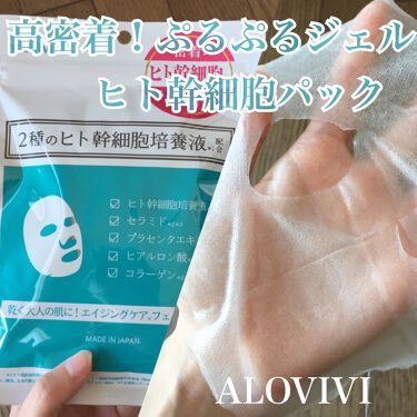 ヒト幹細胞フェイスマスク/アロヴィヴィ/シートマスク・パックを使ったクチコミ(1枚目)