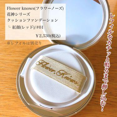 花神シリーズ クッションファンデーション/FlowerKnows/クッションファンデーションを使ったクチコミ(2枚目)