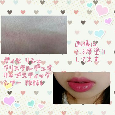 リシェ クリスタルデュオ リップスティック/Visee/口紅を使ったクチコミ(2枚目)