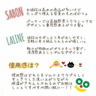 ボディスクラブ/SABON/ボディスクラブを使ったクチコミ(2枚目)