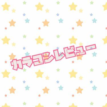 #CHOUCHOU(チュチュ)1day/CHOUCHOU/カラーコンタクトレンズを使ったクチコミ(1枚目)