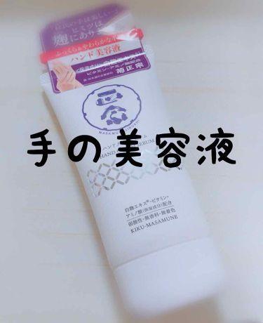 正宗印 ハンドクリームセラム/菊正宗/ハンドクリーム・ケアを使ったクチコミ(1枚目)
