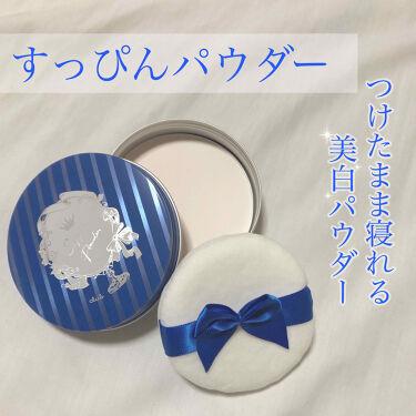 クラブ すっぴんホワイトニングパウダー/クラブ/プレストパウダーを使ったクチコミ(1枚目)