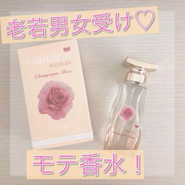 シャンパンローズ オードパルファム/サムライウーマン/香水(レディース)を使ったクチコミ(1枚目)