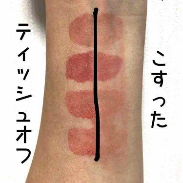 ベールティントデューイ/CLIO/口紅を使ったクチコミ(3枚目)