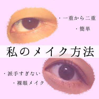 綾さんの「ガールズメーカーガールズメーカー エタニティラインα<二重まぶた用アイテム>」を含むクチコミ