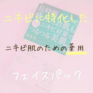 🐥まーく🐥さんの「肌美精ビューティーケアマスク(ニキビ)<シートマスク・パック>」を含むクチコミ