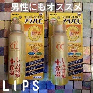 薬用しみ対策 美白ミスト化粧水/メンソレータム メラノCC/ミスト状化粧水を使ったクチコミ(1枚目)