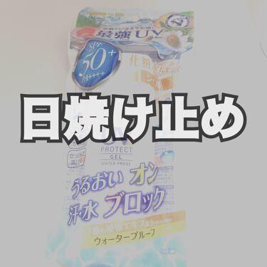 メンタームザサンパーフェクトUVジェル/メンターム/日焼け止め(ボディ用)を使ったクチコミ(1枚目)