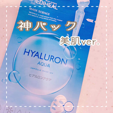 ヒアルロンアクアアンプルマスクJEX/MEDIHEAL/シートマスク・パックを使ったクチコミ(1枚目)