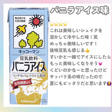 豆乳飲料 バニラアイス/キッコーマン飲料/ドリンクを使ったクチコミ(5枚目)