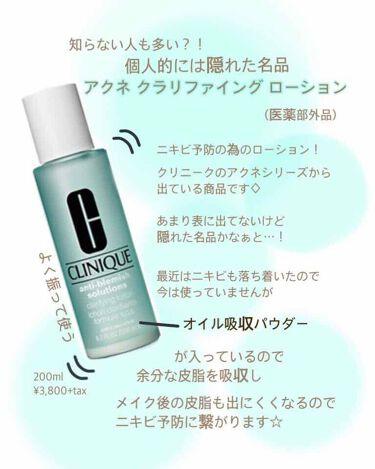 アクネ クラリファイング ローション/CLINIQUE/化粧水を使ったクチコミ(2枚目)