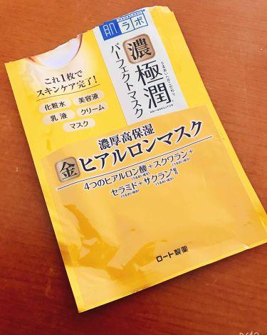 極潤パーフェクトマスク/肌ラボ/シートマスク・パックを使ったクチコミ(1枚目)