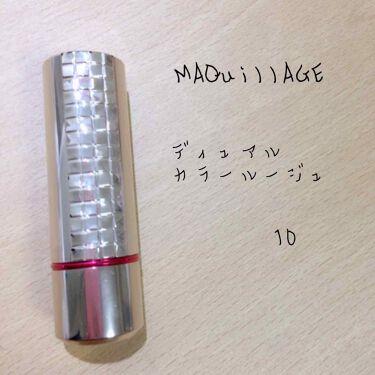 デュアルカラールージュ/マキアージュ/口紅を使ったクチコミ(1枚目)