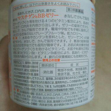 マスチゲンBBゼリー(医薬品)/マスチゲンBBゼリー/その他を使ったクチコミ(3枚目)